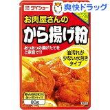ダイショー お肉屋さんのから揚げ粉(80g)