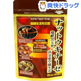 ナットウキナーゼ 発酵黒玉葱+黄金虚空蔵生姜(62球)