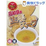 高知県産生姜スープ(6食入)