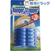 ハンガー ストッパー
