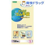 ぴったりゴム手袋 ホワイト(Sサイズ*100枚入)