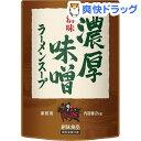 創味食品 濃厚味噌ラーメンスープ 業務用(2kg)