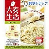 大麦生活 大麦ごはん(150g)