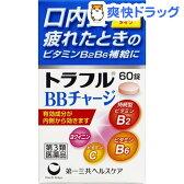 【第3類医薬品】トラフル BBチャージ(60錠)【トラフル】