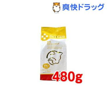 ドクターズケア 猫用 キドニー ケア チキンテイスト(480g)【ドクターズケア】