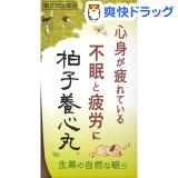 柏子養心丸(240丸)