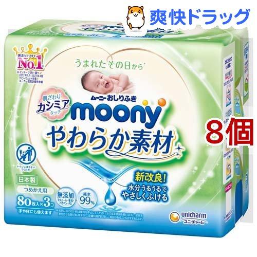 ムーニーおしりふきやわらか素材純水99%つめかえ用(80枚入*3コパック*8コセット) ムーニー