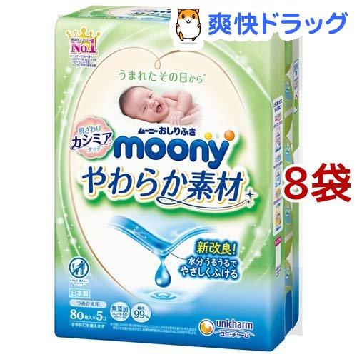 ムーニーおしりふきやわらか素材純水99%つめかえ用(80枚入*5コパック*8コセット) ムーニー