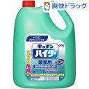 花王 キッチンハイター(除菌・漂白) 5Kg