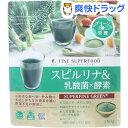 スーパーフード スピルリナ&乳酸菌×酵素 30回分(150g)【ファイン】 その1