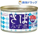 リリーカジュアル さば みず煮(150g*3缶セット)