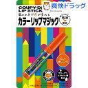 デコラガール クーピー柄 カラーリップマジック ピュアオレンジ(3.6g)【デコラガール】