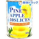 輪切りパインアップル 10枚入(565g)