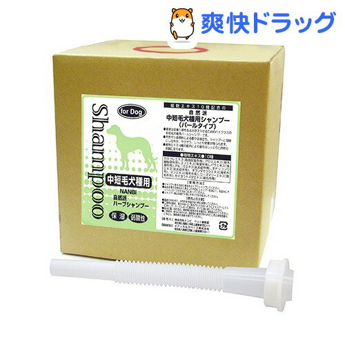 ナンビ 自然派 中短毛犬種用 シャンプー(10L)【送料無料】