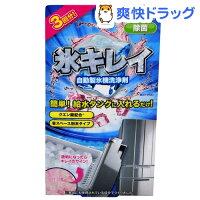 自動製氷機洗浄剤氷キレイ