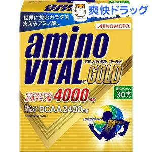 アミノバイタル ゴールド / アミノバイタル(AMINO VITAL) / アミノ酸☆送料無料☆アミノバイタル ゴールド(4.7g*30本入) 【HLS_DU】 /【アミノバイタル(AMINO VITAL)】[アミノ酸]【送料無料】