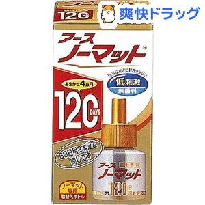 アースノーマット 取替えボトル 120日用 無香料(45mL)【ノーマット】[虫除け 虫よけ 殺虫剤]