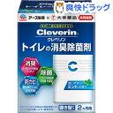 クレベリン トイレの消臭除菌剤(100g)【クレベリン】