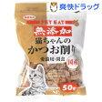 ペットイート 猫ちゃんのかつお削り(50g)【ペットイート】[猫 おやつ 国産 無着色]