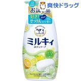 ミルキィ ボディソープ シトラスソープの香り ポンプ お試し(450mL)