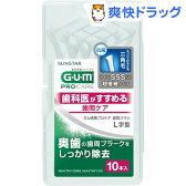 ガム(G・U・M) 歯間ブラシL字型(1)(SSSサイズ*10本入)【ガム(G・U・M)】[歯ブラシ 歯間ブラシ 口臭予防]