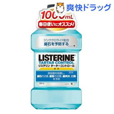 薬用リステリン ターターコントロール(1L)【zt9】【LISTERINE(リステリン)】
