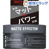 ウーノ マットエフェクター(80g)