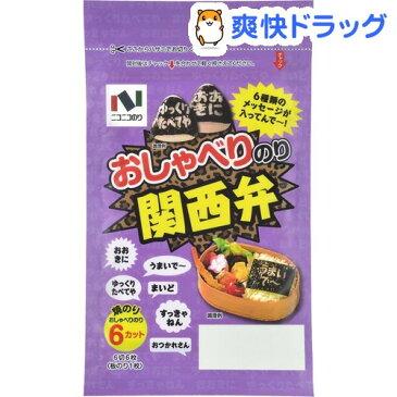 ニコニコのり おしゃべりのり 関西弁(6切6枚入)