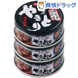 やきとり缶詰 国産鶏肉使用 炭火焼 やきとり ガーリックペッパー味3缶シュリンク(75g*3缶入)