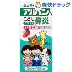 【第(2)類医薬品】アルペンS こども鼻炎シロップ(120mL)【アルペン】