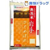 平成28年度産 岩手県産ひとめぼれ 無洗米(5kg)
