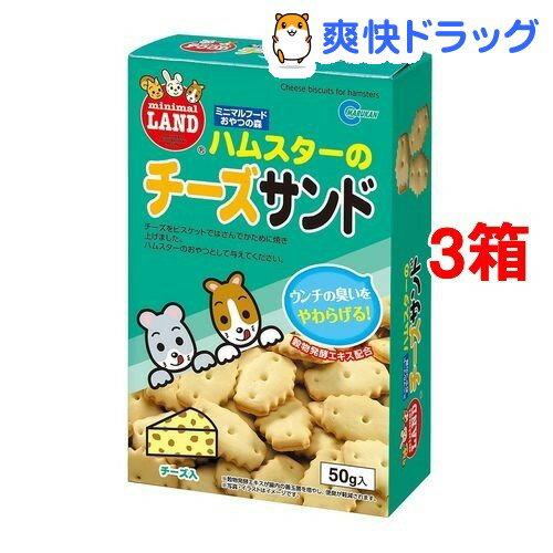 ハムスターのチーズサンド(50g*3コセット)【ミニマルフード】