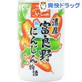 ふらの 濃厚 ふらのにんじん物語ジュース(160g)
