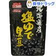 トーノー 塩茹で黒豆(50g)[レトルト食品 おやつ]