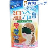 アイリフレDX 温冷両用アイマスク グリーン IRS-100G(1コ入)