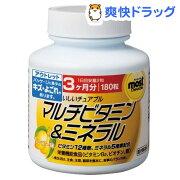 アウトレット チュアブル ビタミン ミネラル