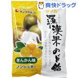 サヤカ ノンシュガー 羅漢果のど飴 きんかん味(60g)