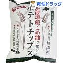 化学調味料無添加 北海道産こめ油で揚げたポテトチップス(60...