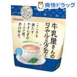 牛乳屋さんのロイヤルミルクティー 袋(260g)