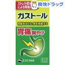 【第2類医薬品】ガストール錠(セルフメディケーション税制対象...