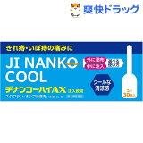 ヂナンコーハイAX(2.0g*30コ入)