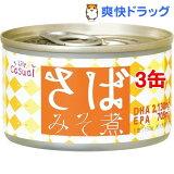 リリーカジュアル さば みそ煮(150g*3缶セット)