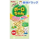 ペティオ 体にうれしい ボーロちゃん 野菜ミックス(55g)【ペティオ(Petio)】
