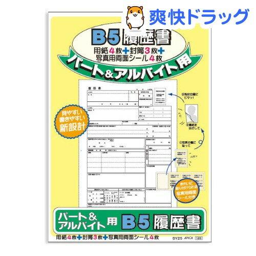 アピカ パート・アルバイト用 履歴書用紙 B5(片面)(1セット)
