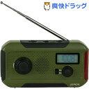 ゼピール 手回し充電ラジオライト DJL-H363(1台)【...