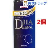 【週末限定セール★3/27 13:00迄!】ヤクルト DHA&EPA 240粒入*2コセット(240粒入*2コセット)【送料無料】