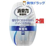 お部屋の消臭力 無香料(400mL*2コセット)