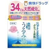 DHC 濃密うるみ肌 オールインワンリッチジェル(120g)