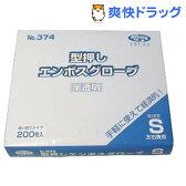 【訳あり】食品加工用 ポリエチ手袋 半透明 Sサイズ(200枚入)[使い捨て手袋]