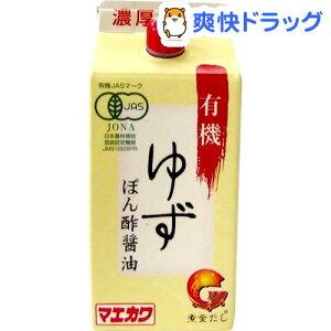 煮釜だし 有機 ゆずぽん酢醤油(200mL)【煮釜だし】